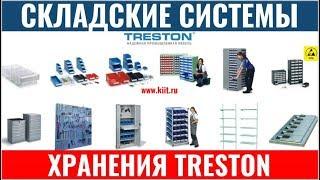 Трестон промышленная мебель для автосервиса. Производственная мебель металлическая(АО