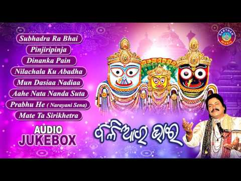 BALIAARA BHAI Odia Jagannath Bhajans Full Audio Songs Juke Box | Arabinda Muduli | Sarthak Music