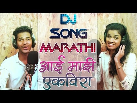 Aai Mazi Ekveera -  Marathi DJ Song - Koligeet Songs 2016.
