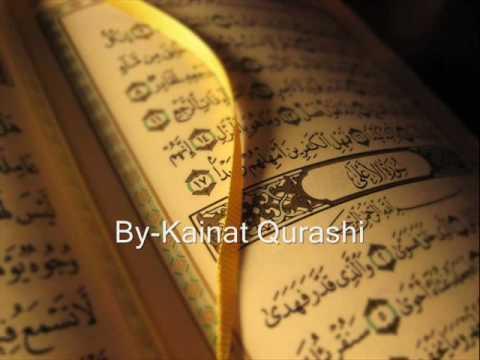 Surah Waqiah Sudais AbdulRahman