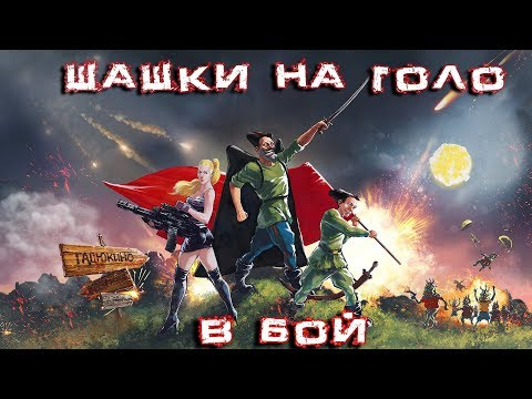 В БОЙ Red Comrades Save the Galaxy: Reloaded. ДЕВУШКА В ИГРЕ. The girl in the game. Stream