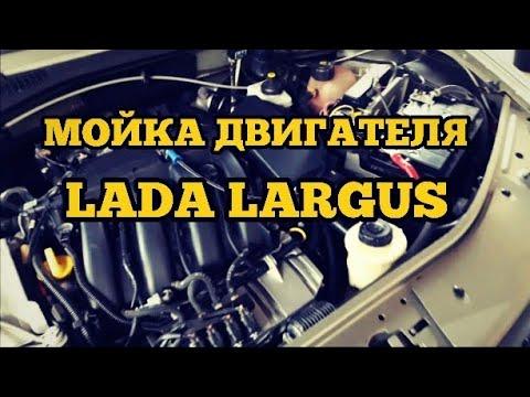 LADA LARGUS.Мойка двигателя.Как правильно мыть двигатель.