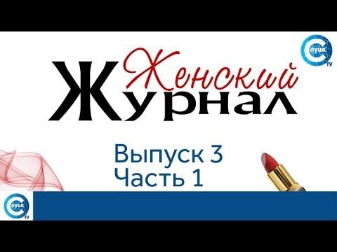 «Женский журнал». 3 выпуск, часть 1