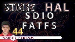 Программирование МК STM32. УРОК 44. SDIO. FATFS