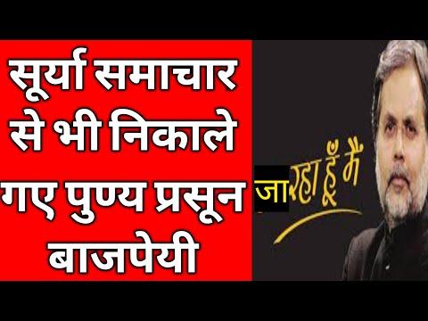 Punay Prasun Bajpai:The Truth Behind Surya Samachar Resignation.