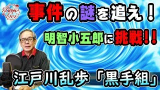 Download lagu 【朗読】黒手組 ‐ 江戸川乱歩<河村シゲル Bun-Gei 朗読名作選>