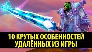 10 Самых Крутых Особенностей Удалённых из World of Warcraft