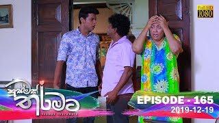 Husmak Tharamata | Episode 165 | 2019-12-19 Thumbnail