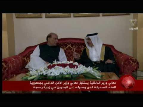 معالي وزير الداخلية يستقبل وزير الأمن الداخلي الهندي Bahrain#