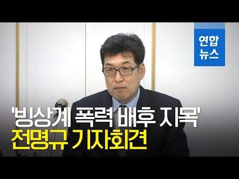 '빙상계 폭력 배후 지목' 전명규 기자회견 -질의응답- / 연합뉴스 (Yonhapnews)