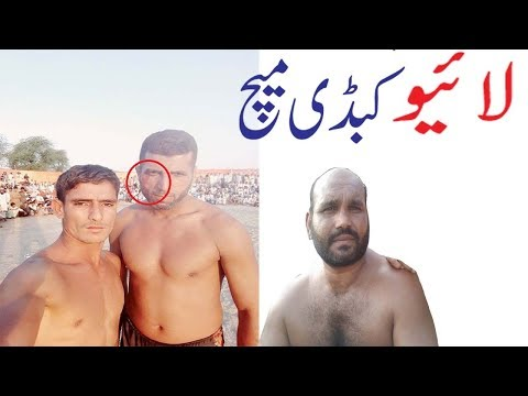 🔴 Live Kabaddi Javed iqbal jattu vs Acho bakra best kabaddi at mari lak