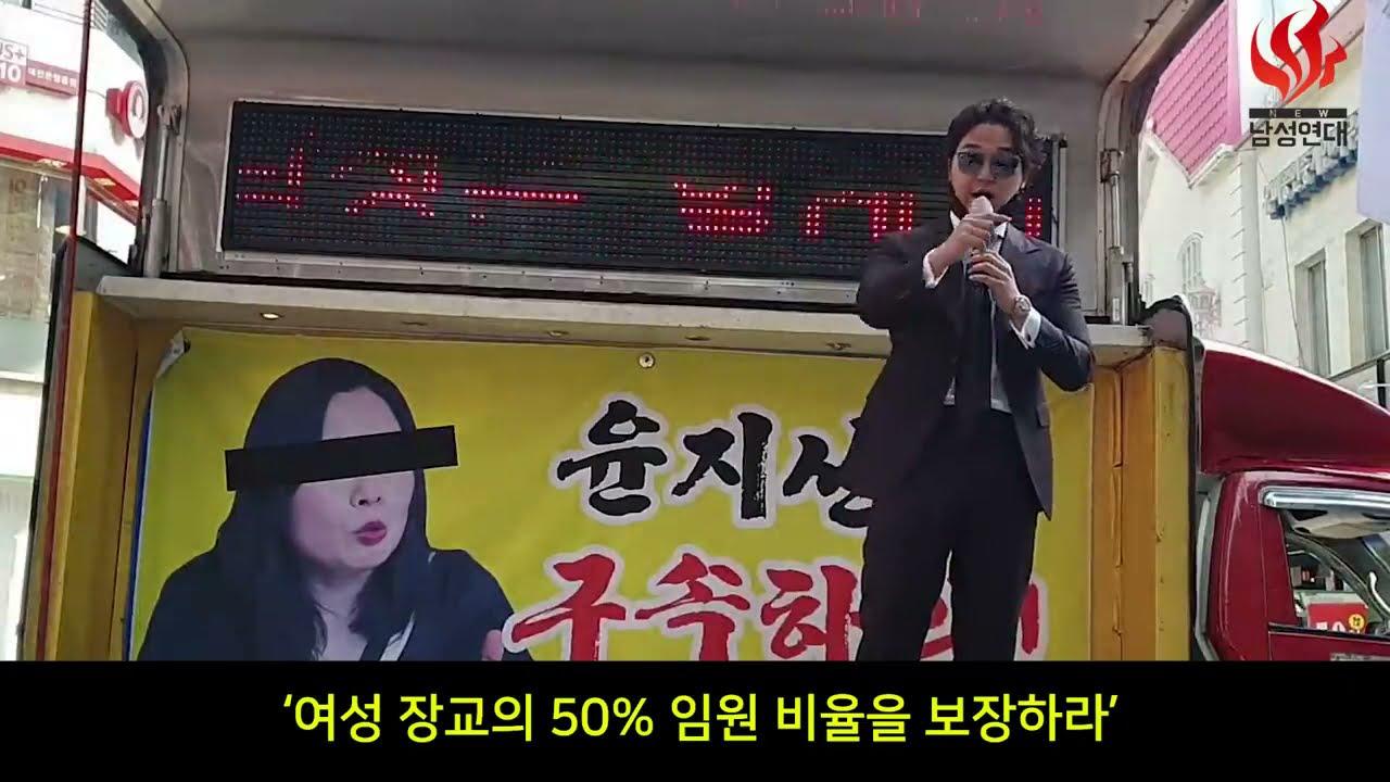 [소름주의] 다시보는 남성연대 대표 '레전드 연설'