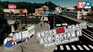 Cities:Skylines JAPAN BUILD 実際にある日本の街並みを再現してみたい 高知県四万十市編 EP1 シティーズスカイライン