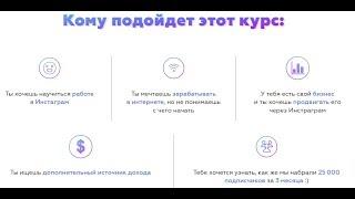 Заработок в инстаграм 2019  Как заработать в инстаграме деньги  Обучение Повторил получил результат