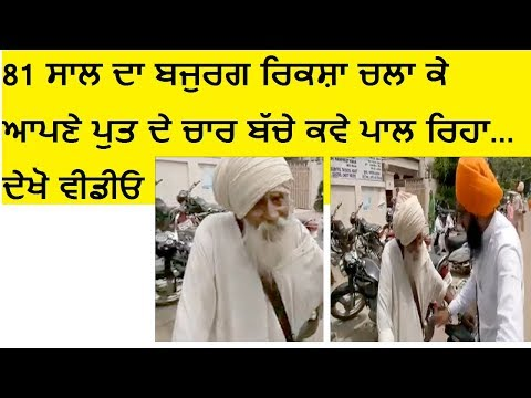 81 years old fit hard working old man survive in Punjab