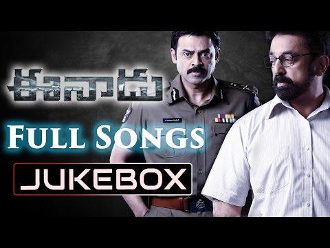 Eenadu(ఈనాడు)Telugu Movie Full Songs || Jukebox || Venkatesh, Kamal Hasan