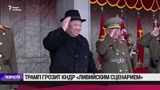 """Трамп грозит КНДР """"ливийским сценарием"""" / Новости"""