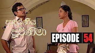 Adaraniya Purnima | Episode 54 ආදරණීය පූර්ණිමා Thumbnail
