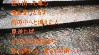 やらずのあめ 川中美幸(オリジナル歌手) 作詞:山上路夫 作曲:三木 ...