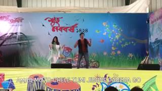 Amar moto chele Featuring Pallab, Dola & Reyad !! BAGA Pohela Boishakh 1424 HD
