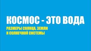 КОСМОС - ЭТО