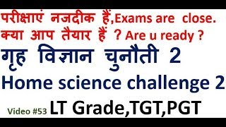Home science, गृह विज्ञान चुनौती-2 , Home science mcq challenge-2 for Lt grade, TGT, PGT, NET JRF