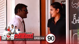 Lansupathiniyo | Episode 90 - (2020-03-30) | ITN Thumbnail