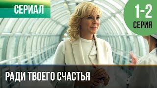 ▶️ Ради твоего счастья 1 и 2 серия - Мелодрама | 2020 - Русские мелодрамы