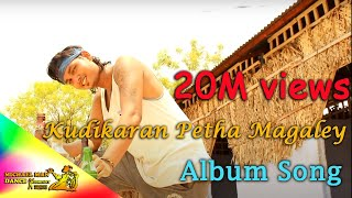 kudikaran petha magaley - tamil album song