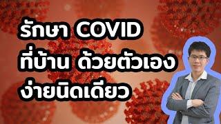 รักษาโควิด-19 ด้วยตัวเองที่บ้าน เบื้องต้น l 10นาทีกับหมอต่อ