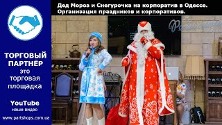 Дед Мороз и Снегурочка на корпоратив в Одессе Новый год для взрослых