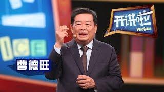 《开讲啦》 我的时代答卷 · 福耀玻璃创始人曹德旺:从商之道,就是勇于担当 20181215 | CCTV《开讲啦》官方频道