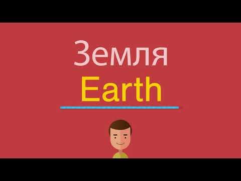 Как земля по английски