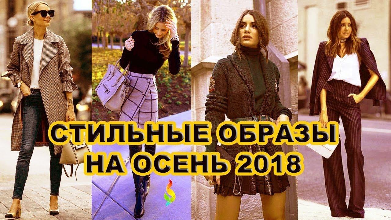 Все тренды осени 2018 в одежде Осенний гардероб 2018-2019, трендовые образы