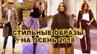 видео Осенний гардероб 2018