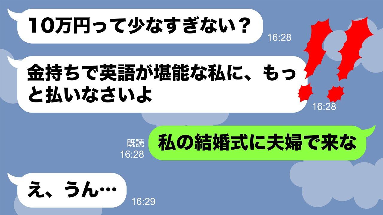 【LINE】同級生の結婚式にご祝儀10万円奮発したら「少なすぎない?w」→強欲な勘違い女に私も結婚式に招待すると伝えた結果www