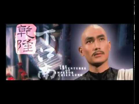The Adventures Of Emperor Chien Lung (1977) Shaw Brothers **Official Trailer** 乾隆下江南