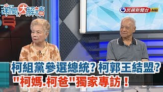 【新聞大解讀】柯組黨參選總統? 柯郭王結盟?