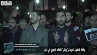 مصر العربية | وقفة بالمغرب تنديدا بـ