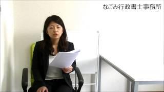 古物商許可申請の基礎/必要書類1/愛知県のなごみ行政書士事務所