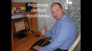 Ремонт компьютеров у бориса