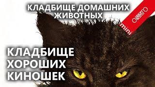 Кладбище домашних животных 2019 по Стивену Кингу. обзор Фильма