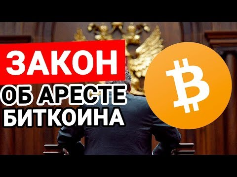 Конфискация криптовалюты в России