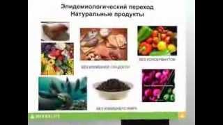 Семинар доктора Росио Медина «Сбалансированное питание для здорового и активного образа жизни» mp4