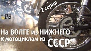 На ВОЛГЕ из НИЖНЕГО к мотоциклам из СССР. 2 серия #сделановссср #алексейтух