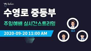 9월 20일 수영로 중등부 실시간 주일예배 / 찬양: …