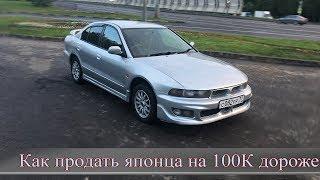 видео Автомобили Mitsubishi Galant: продажа и цены