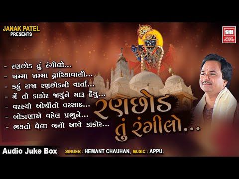 Ranchod Tu Rangilo : Raja Ranchod Bhajan : Hemant Chauhan : Soormandir