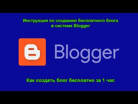 Blogger инструкция (Blogspot). Как создать свой блог в интернете бесплатно с нуля за 1 час