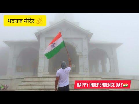 Bike Ride to Bhadraj Temple Dehradun - Independence day special   Bhadraj Devta Mandir